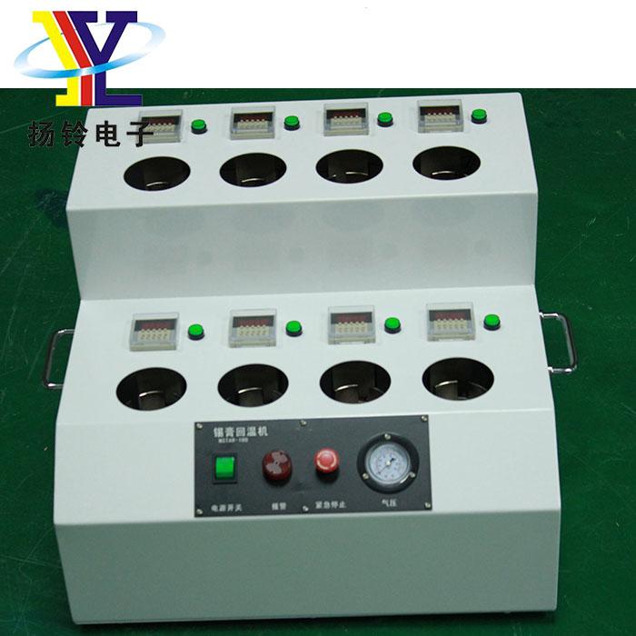 JGH-891-A 锡膏回温机 8罐 SMT周边设备