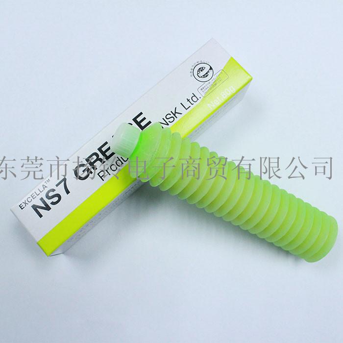 NSK NS7 毛毛虫丝杆润滑油