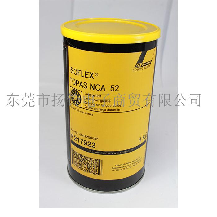 KLUBER ISOFLEX TOPAS NCA52 1KG 克鲁勃润滑油