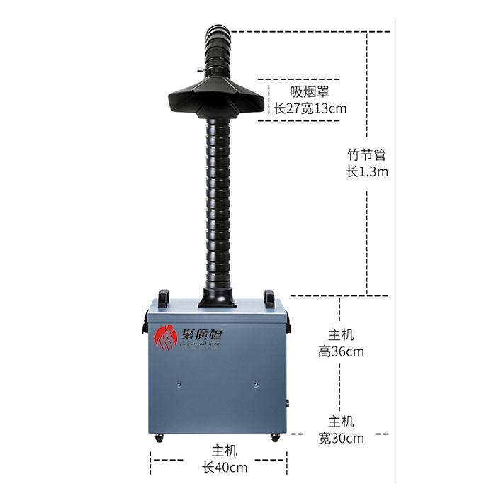 SPF-1006聚广恒焊接烟雾净化器