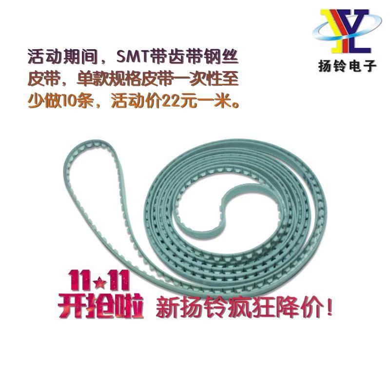 新扬铃电子双11活动产品钢丝皮带上线啦