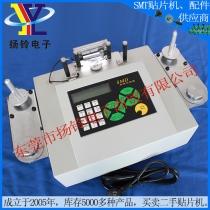 SMD零件计数器调速测漏型 SMT周边设备