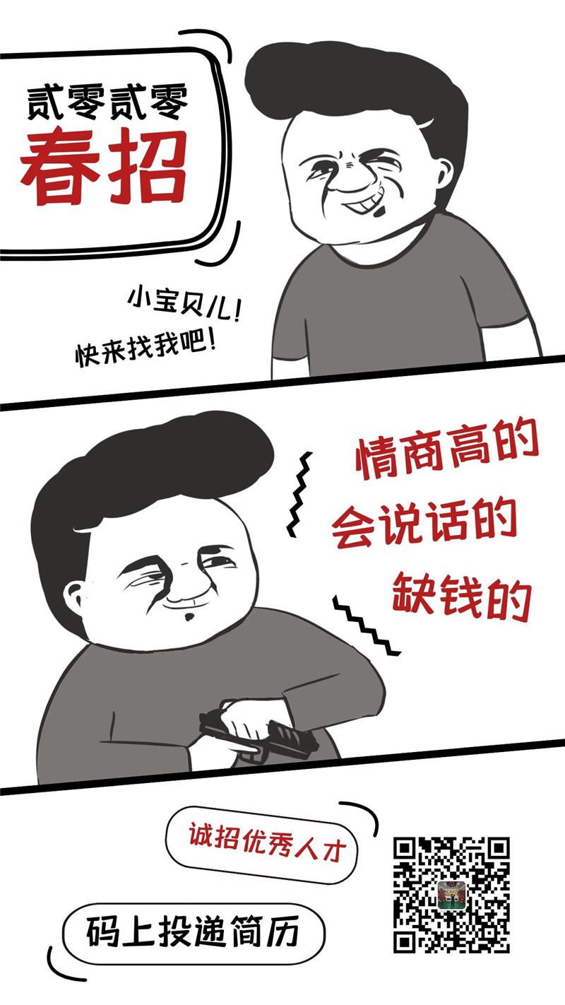 地球是圆的,迟早会遇见,早点遇到你,寻找中国好人才!